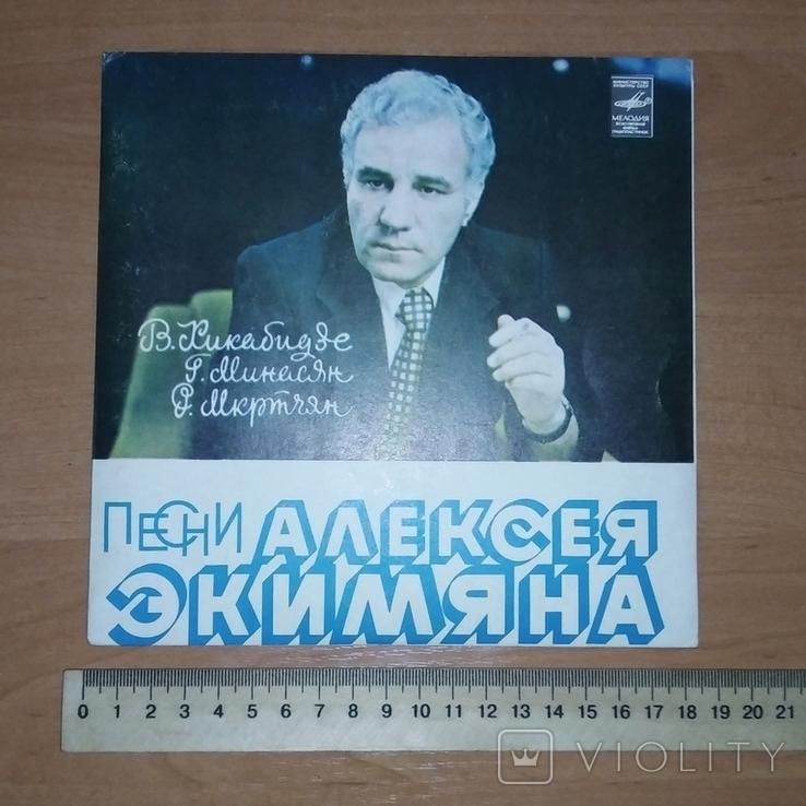 Песни Алексея Экимяна (Апрелевский завод) 1982 год., фото №4
