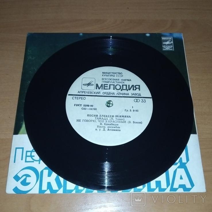 Песни Алексея Экимяна (Апрелевский завод) 1982 год., фото №5