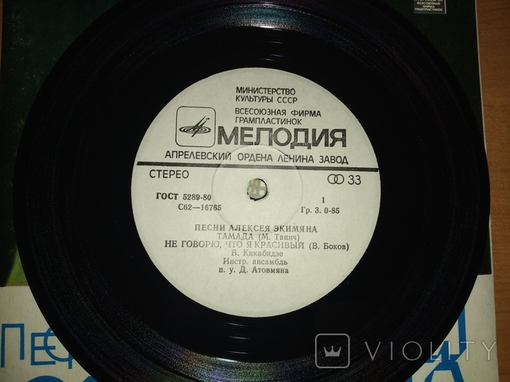 Песни Алексея Экимяна (Апрелевский завод) 1982 год., фото №7