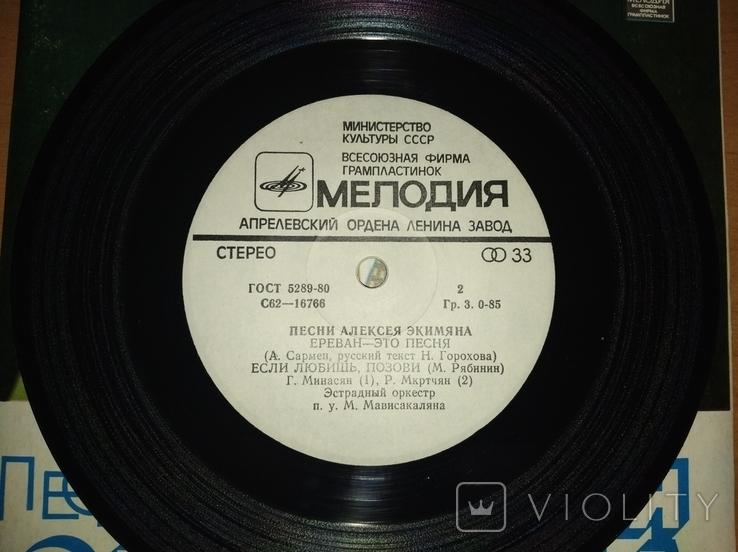 Песни Алексея Экимяна (Апрелевский завод) 1982 год., фото №11