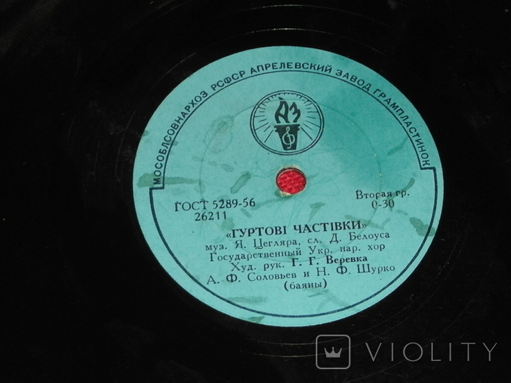 Виниловая пластинка из СССР.№21, фото №7