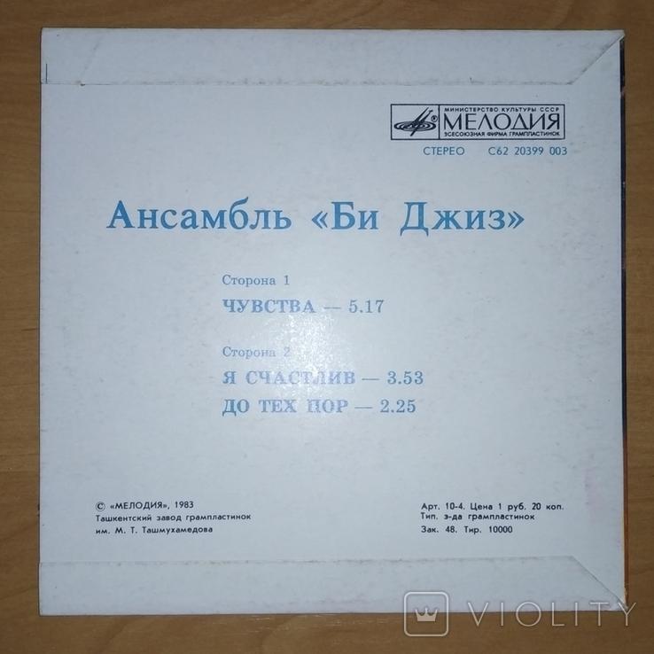 Ансамбль Би Джиз (Ташкентский завод) 1983 год., фото №3