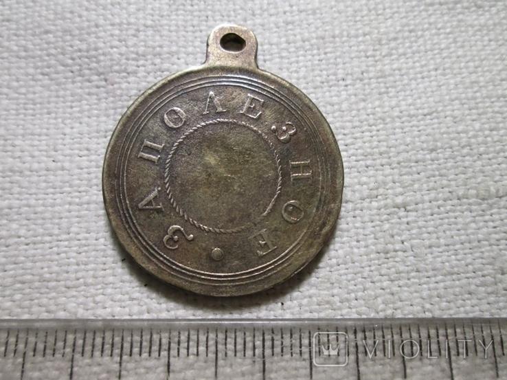"Медаль ""За полезное"" Александр II Копия, фото №3"
