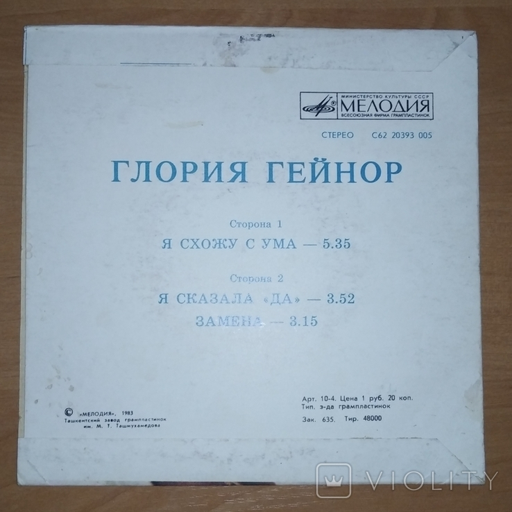 Глория Гейнор (Ташкентский завод) 1983 год., фото №3
