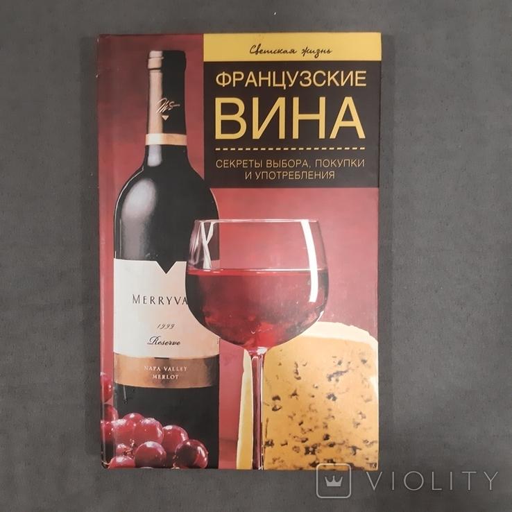 Французские вина Секреты выбора Покупки и употребления 2004, фото №2