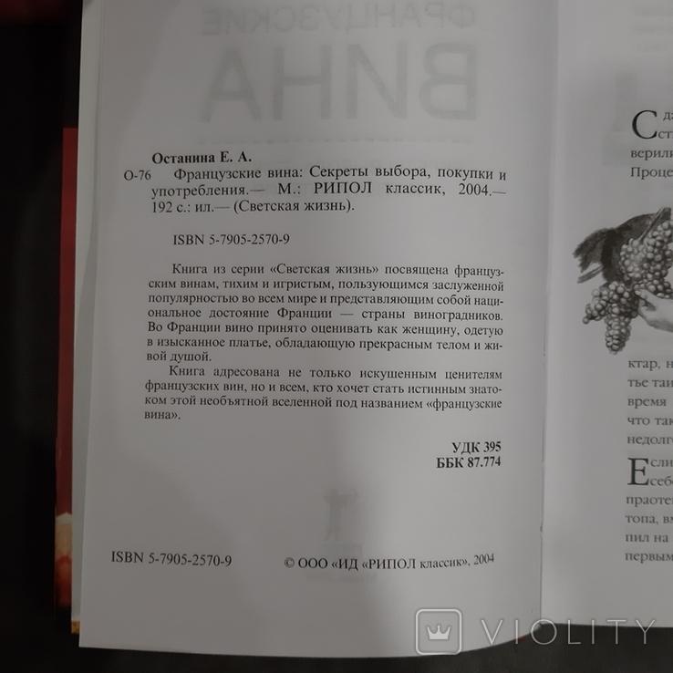 Французские вина Секреты выбора Покупки и употребления 2004, фото №5