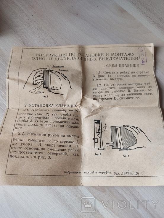 Выключатели СССР двойные, фото №6
