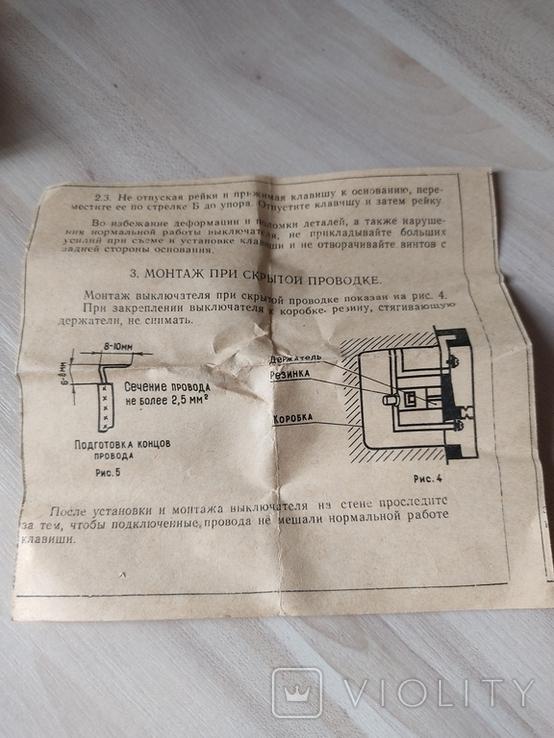 Выключатели СССР двойные, фото №7