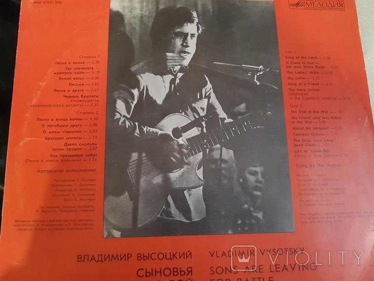 Пластинки В.Высоцкий, 5 шт., фото №5