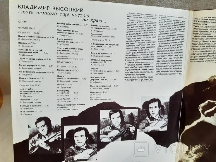Пластинки В.Высоцкий, 5 шт., фото №9