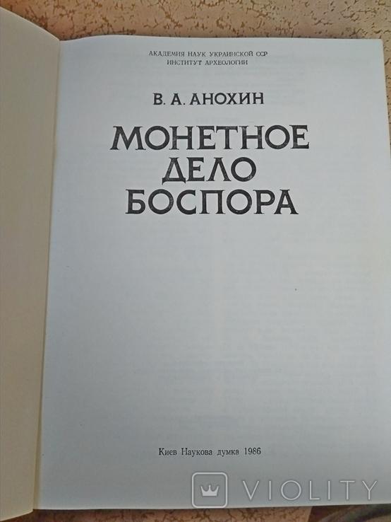 Монетное дело Боспора Анохин В.А 1986 г., фото №3