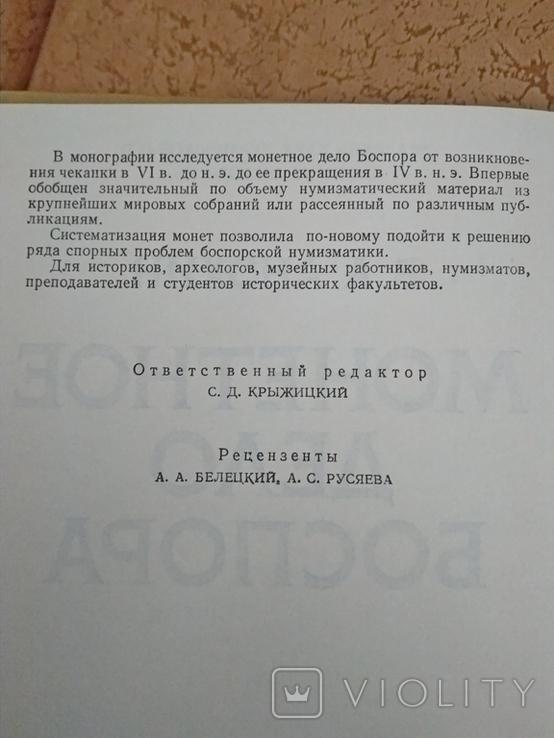Монетное дело Боспора Анохин В.А 1986 г., фото №4