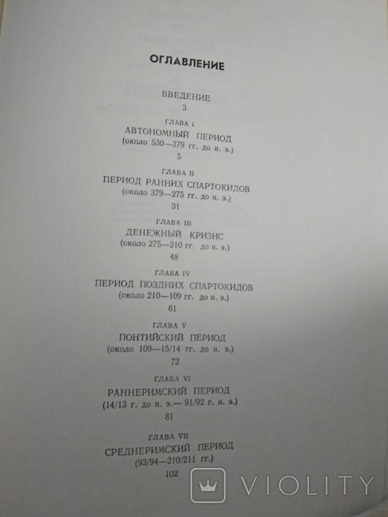 Монетное дело Боспора Анохин В.А 1986 г., фото №8