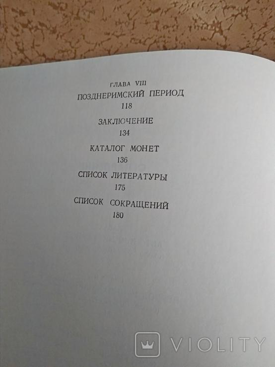 Монетное дело Боспора Анохин В.А 1986 г., фото №9