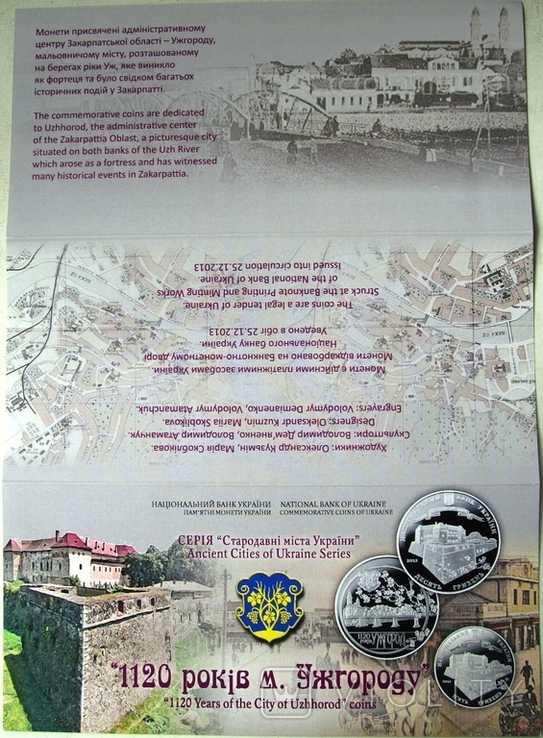 Буклет НБУ до монети 1120 років м. Ужгороду, фото №2