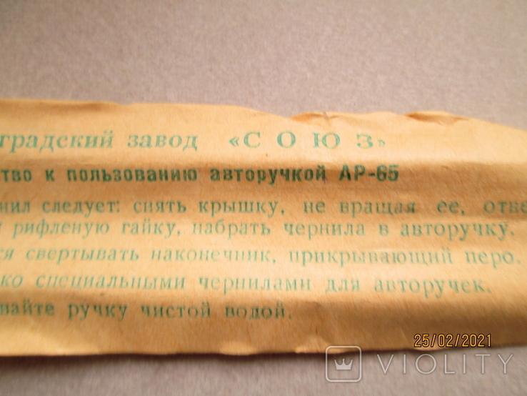 Ручка с позолоченым пером, фото №9