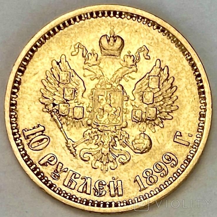 10 рублей. 1899. Николай II. (ФЗ) (золото 900, вес 8,58 г) (2.), фото №3