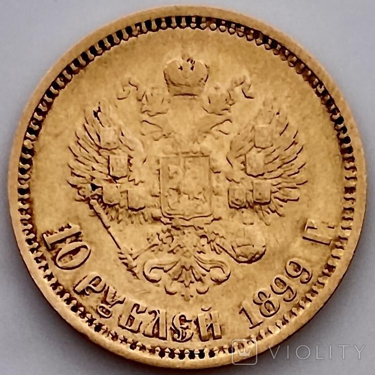 10 рублей. 1899. Николай II. (ФЗ) (золото 900, вес 8,58 г) (2.), фото №11