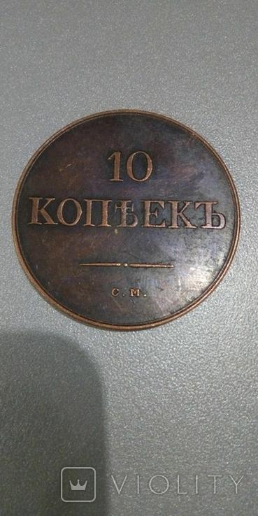 10 копеек 1834 СМ масонский орел копия монеты, фото №2