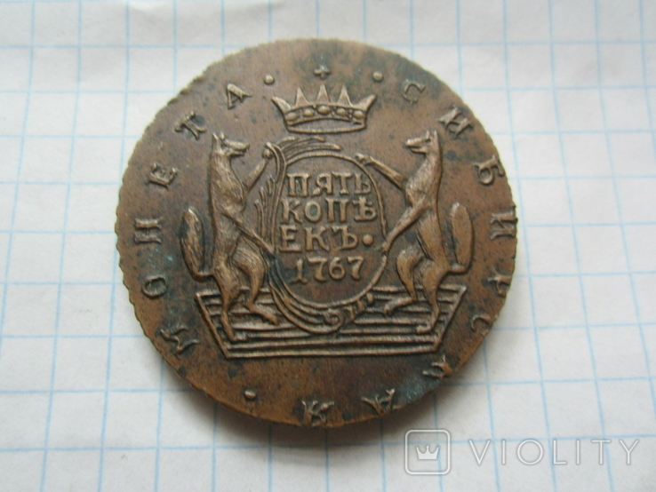 Сибирский пятак 1767 г. Копия., фото №3