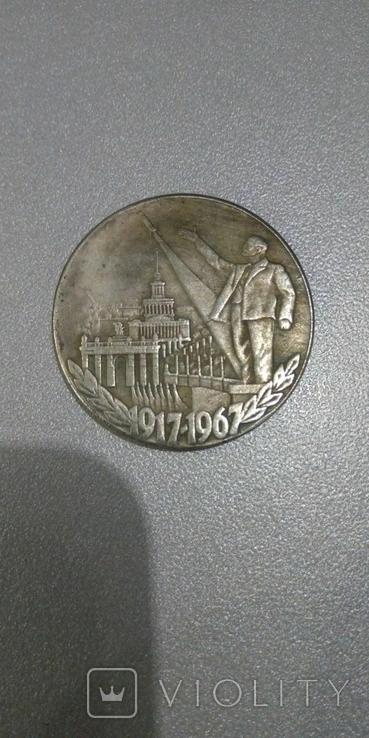 1 рубль 1967 50 лет советской власти копия, фото №2