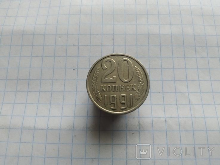20 коп 1991 без букв (фальшивая), фото №3