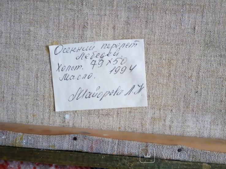 """""""Осенний перелет лебедей"""", масло, холст, фото №8"""