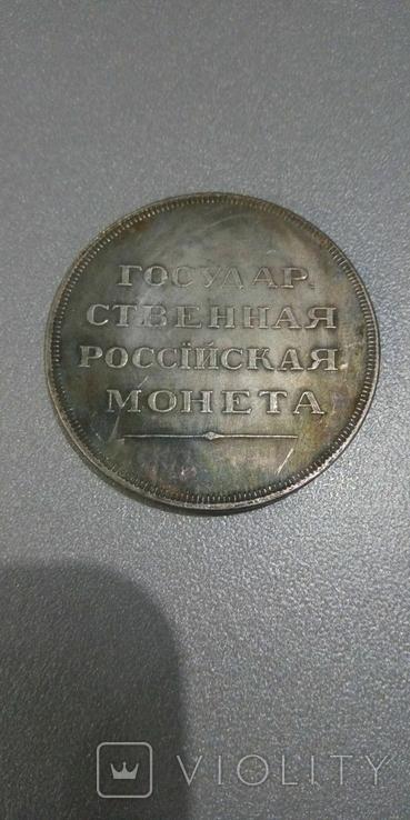 Рубль 1806 года Александр 1 копия, фото №3
