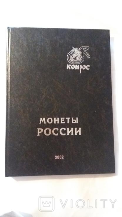 Монеты России. Каталог Конрос. 2002г., фото №2