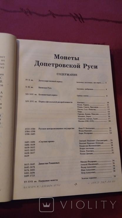 Монеты России. Каталог Конрос. 2002г., фото №4