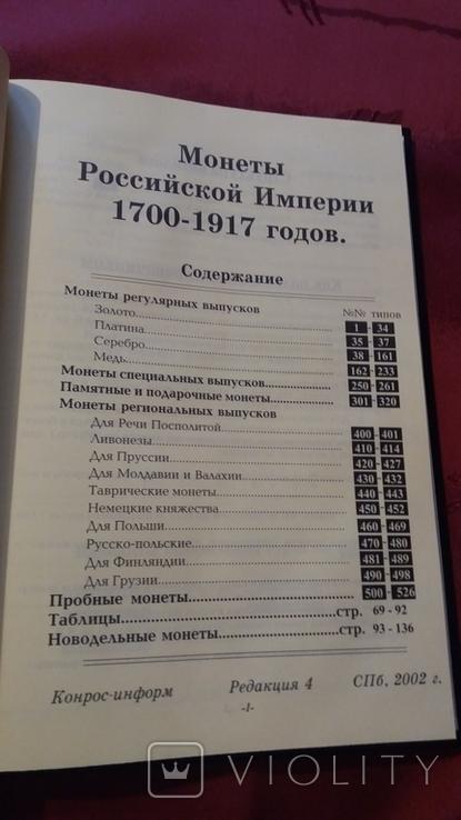 Монеты России. Каталог Конрос. 2002г., фото №5