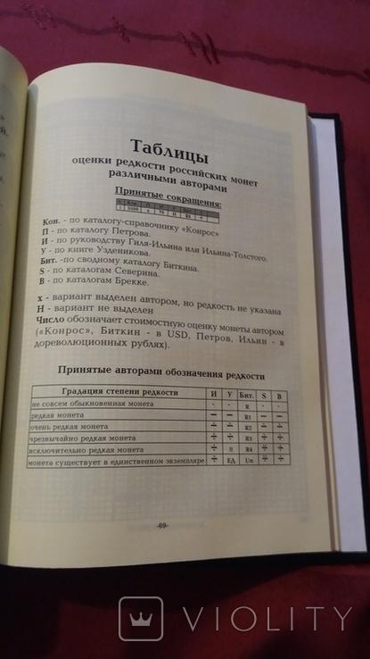 Монеты России. Каталог Конрос. 2002г., фото №6
