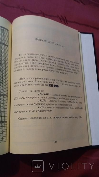 Монеты России. Каталог Конрос. 2002г., фото №7
