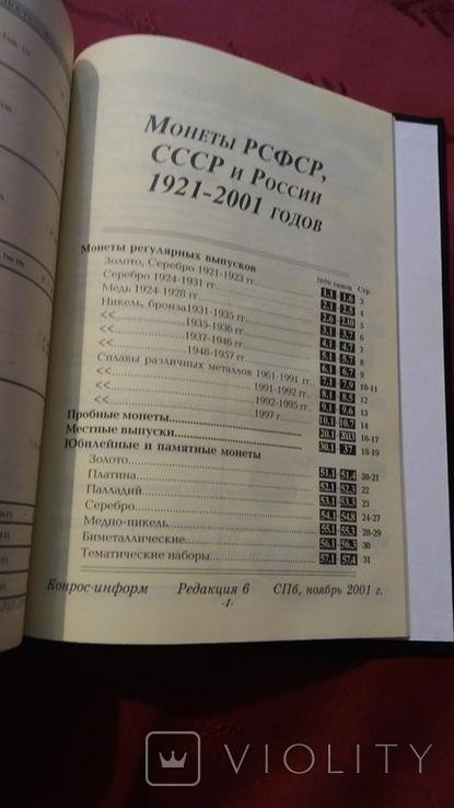 Монеты России. Каталог Конрос. 2002г., фото №8