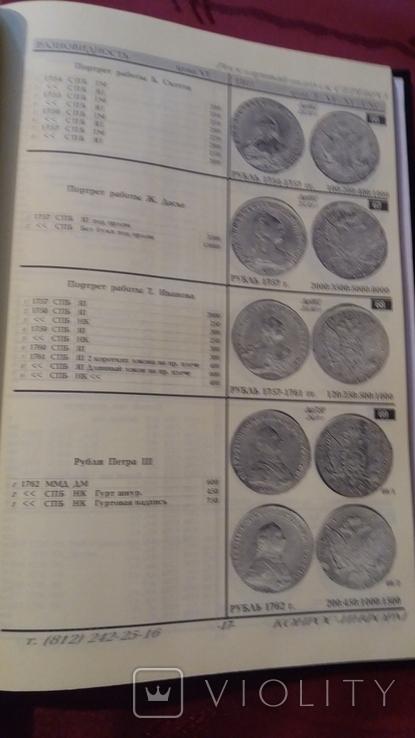 Монеты России. Каталог Конрос. 2002г., фото №9