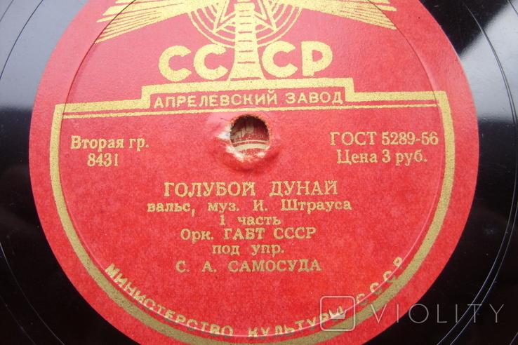 Пластинка для патефона. Голубой Дунай 2, фото №5
