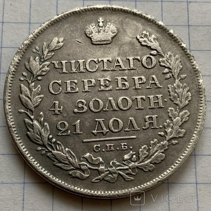 Монета 1 рубль 1826 год, вес 20,6 грамм. Копия, фото №2