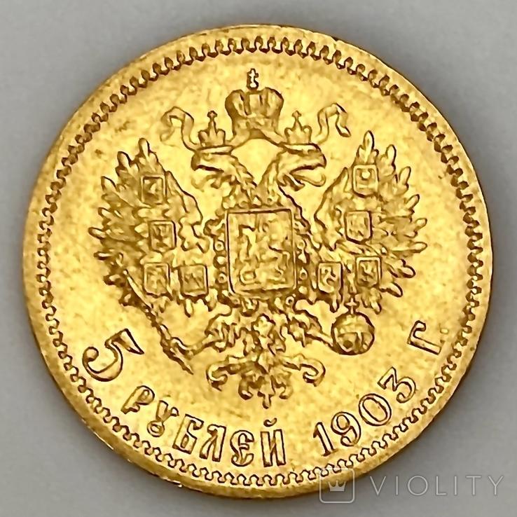 5 рублей. 1903. (АР) Николай II (проба 900 , вес 4,30 г), фото №11