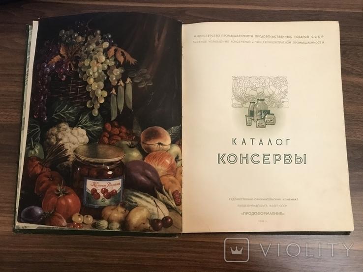 Консервы Каталог, фото №4