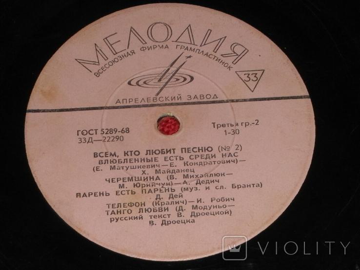 Виниловая пластинка из СССР.№28, фото №2