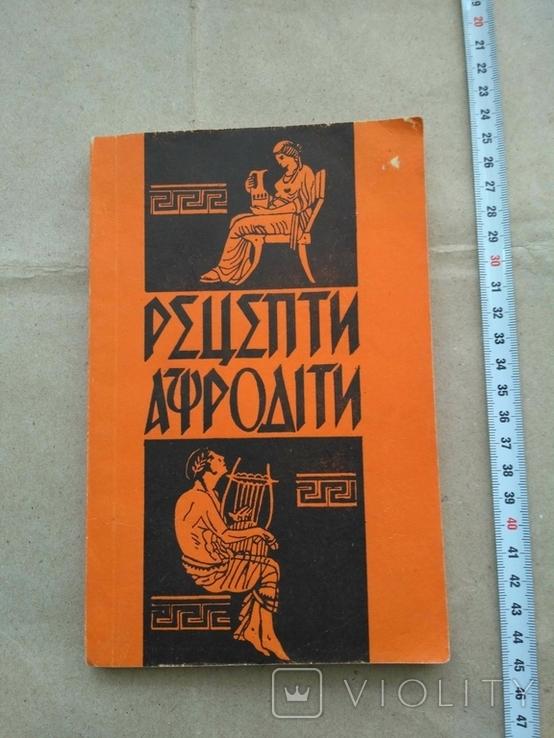 Рецепти Афродіти 1994р, фото №2