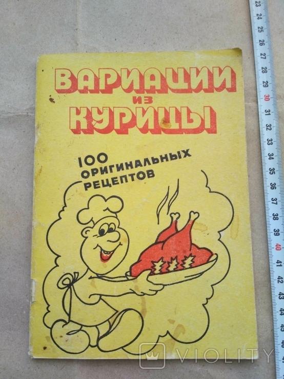 Вариации из курицы 1990р, фото №2