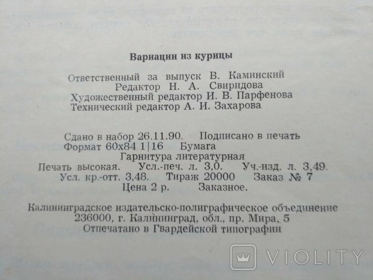 Вариации из курицы 1990р, фото №5