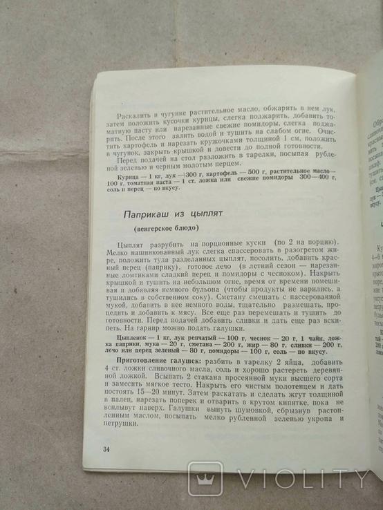 Вариации из курицы 1990р, фото №6
