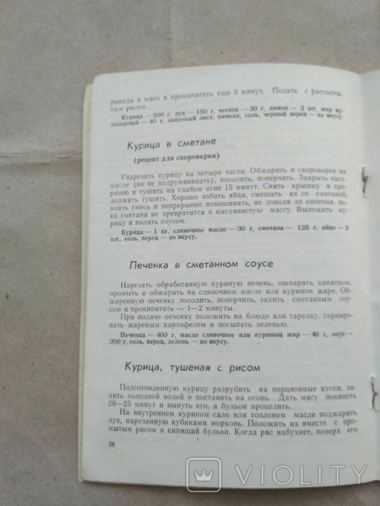 Вариации из курицы 1990р, фото №7