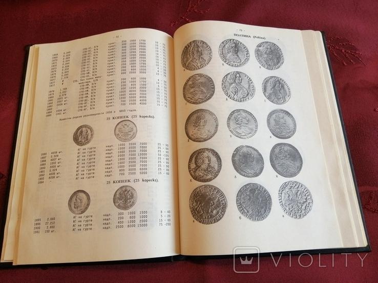 Монеты России и СССР, каталог, И. Рылов, Москва, 1992г., фото №6