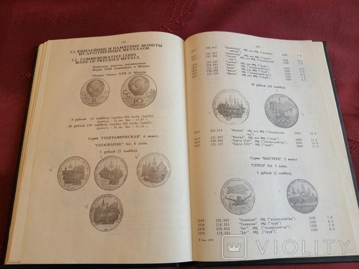 Монеты России и СССР, каталог, И. Рылов, Москва, 1992г., фото №9