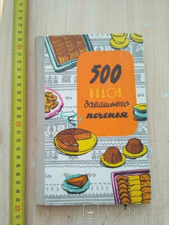 500 видов домашнего печенья 1974р., фото №2