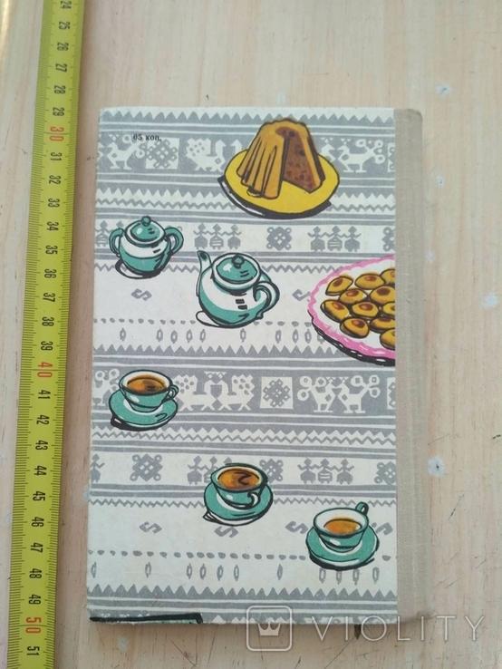 500 видов домашнего печенья 1974р., фото №4