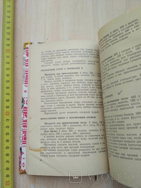 500 видов домашнего печенья 1974р., фото №6